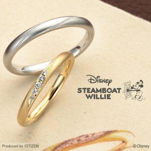 シフテ マリッジリング【Disney STEAMBOAT WILLIE】