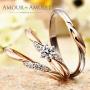 AMOUR AMULET(アムールアミュレット)の人気コンビリングをご紹介☆【結婚指輪のJKプラネット銀座・表参道・九州】