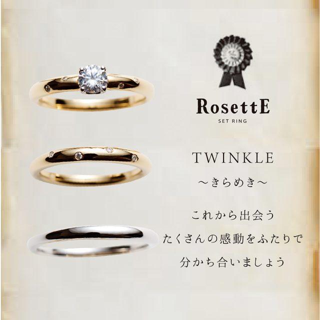 TWINKLE~きらめき~ エンゲージリング