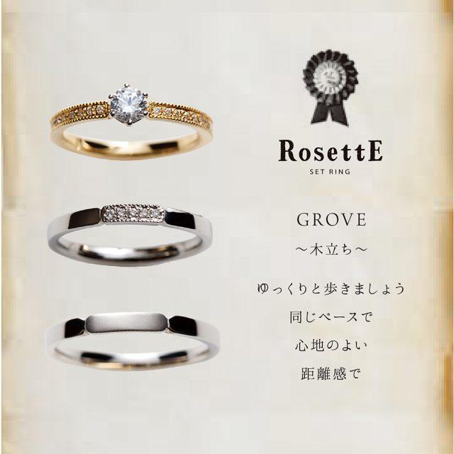 GROVE〜木立ち〜 エンゲージリング