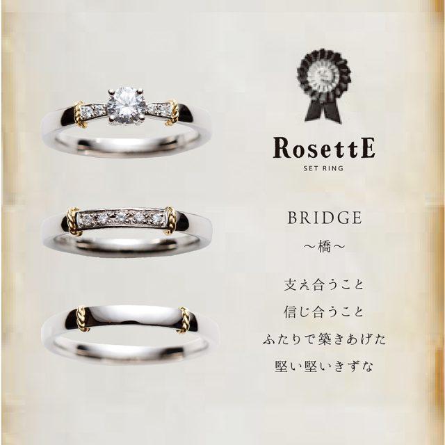 BRIDGE〜橋〜 マリッジリング
