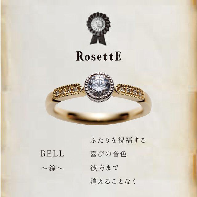 BELL〜鐘〜 エンゲージリング