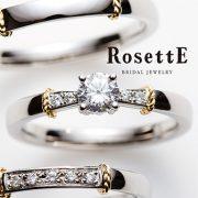 イングリッシュガーデンをテーマにしたブランド、RosettE/ロゼット【婚約指輪・結婚指輪のJKプラネット】