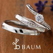 人とは被らないデザインが特徴のBAUM/バウム【婚約指輪・結婚指輪のJKプラネット】