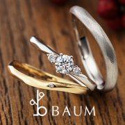 ナチュラルベーシックなデザインで人気のBAUM/バウム【婚約指輪・結婚指輪のJKプラネット】