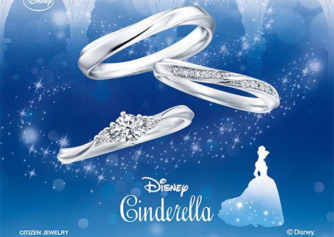 ディズニー シンデレラ - Disney Cinderella 2016