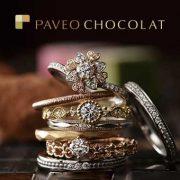 PAVEO CHOCOLATのアンティーク調結婚指輪【JKプラネット表参道・銀座・九州】
