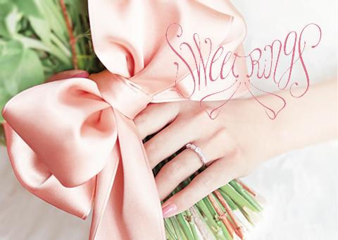スイート リングス – Sweet Rings