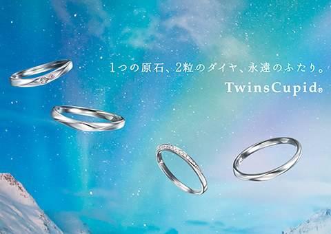 ツインズキューピッド - Twins Cupid
