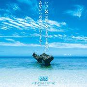 沖縄の美しい海と伝統を結婚指輪に込めて/ミンサーリング【JKPlanet 表参道・銀座・福岡天神/ブライダルリングセレクトショップ】