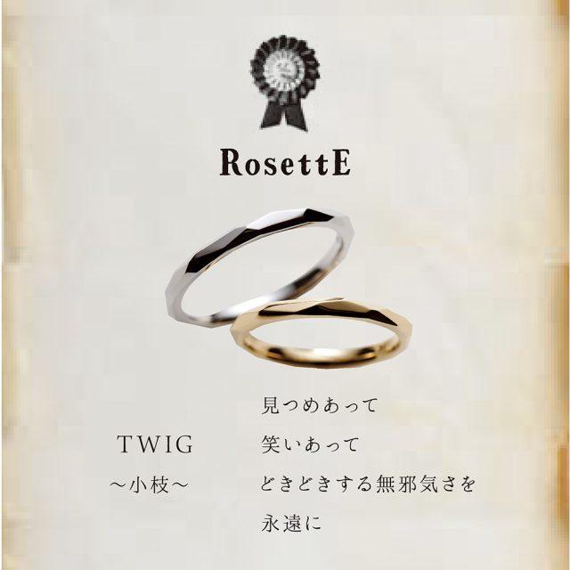TWIG〜小枝〜 マリッジリング