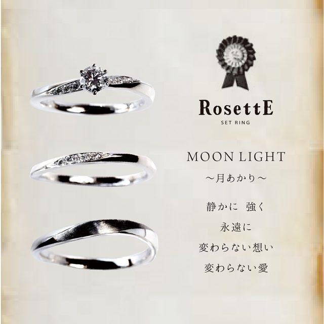 MOON LIGHT〜月あかり〜 エンゲージリング