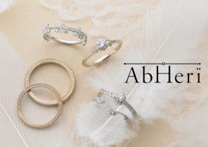 アベリ - AbHeri