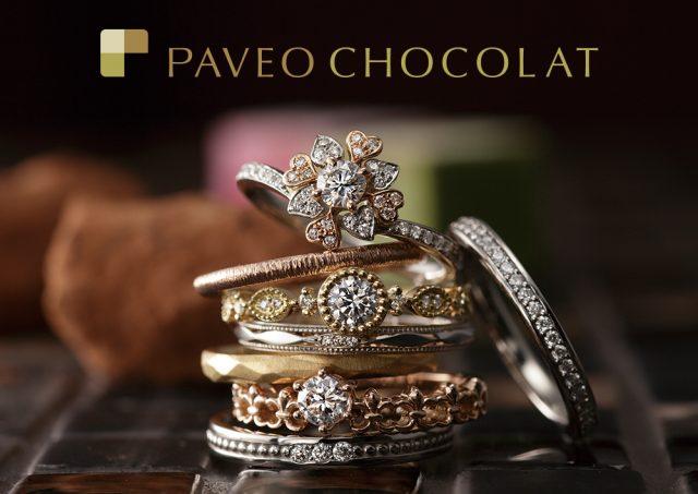 パヴェオショコラ - PAVEO CHOCOLAT