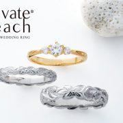 おふたりで選ぶ、おふたりだけの結婚指輪♡ハワイアンジュエリーブランド『private beach(プライベートビーチ)』【JKプラネット表参道・福岡天神・宮崎】