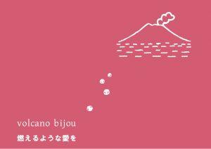 ボルケーノ ビジュー - volcano bijou