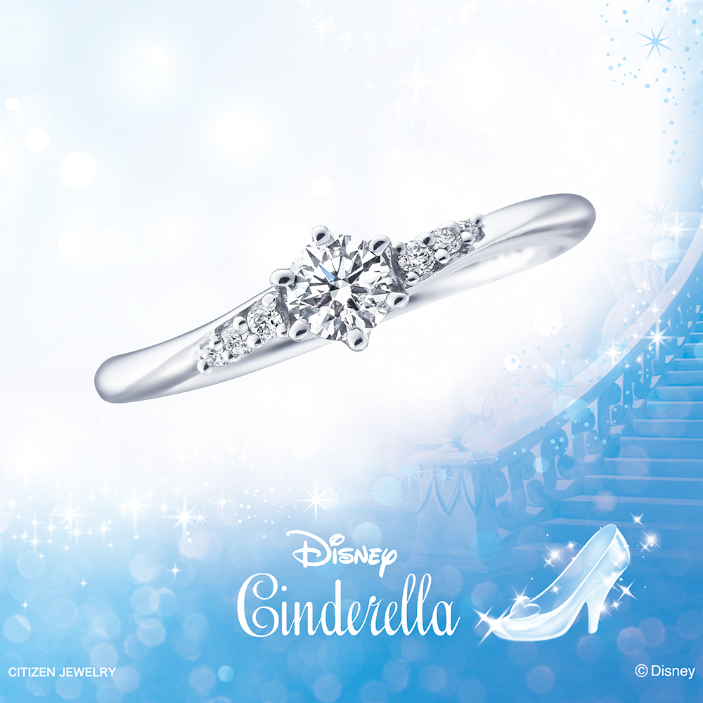 ディズニーシンデレラ ピュアリー・マジック 婚約指輪