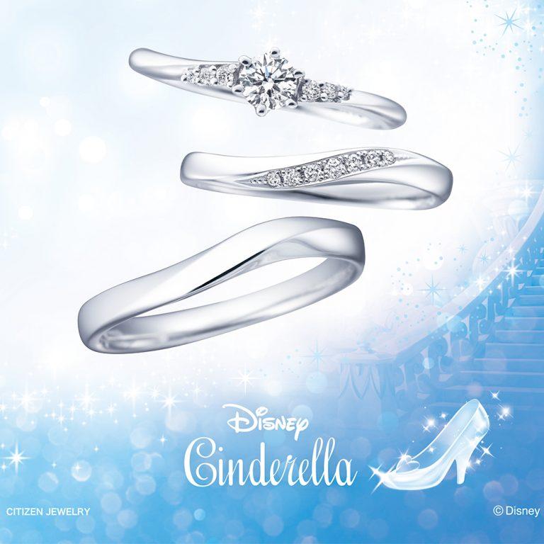 ディズニーシンデレラ ピュアリー・マジック 結婚指輪&婚約指輪
