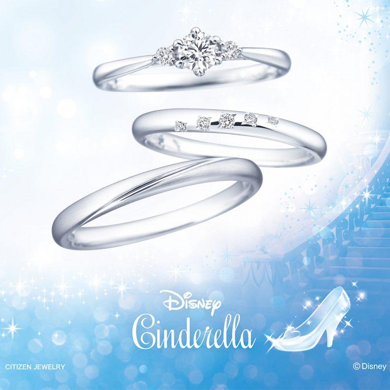 ディズニーシンデレラ ウェイ・トゥ・ドリーム 結婚指輪&婚約指輪