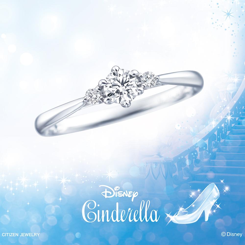 ディズニーシンデレラ ウェイ・トゥ・ドリーム 婚約指輪