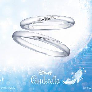 ディズニーシンデレラ ウェイ・トゥ・ドリーム 結婚指輪