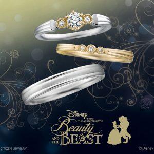 ディズニー「美女と野獣」 ベル・ウィズ・ビースト