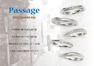 パッサージュ – Passage