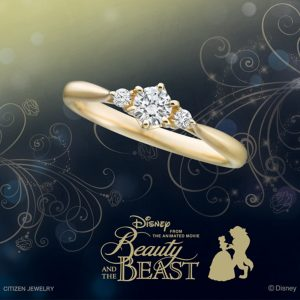 ディズニー「美女と野獣」 ローズ・ドーム 婚約指輪
