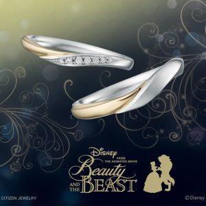 ディズニー「美女と野獣」 プレジャー・イン・ラブ 結婚指輪(2017期間数量限定モデル)