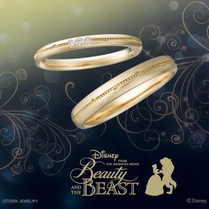 ディズニー「美女と野獣」 ローズ・ドーム 結婚指輪