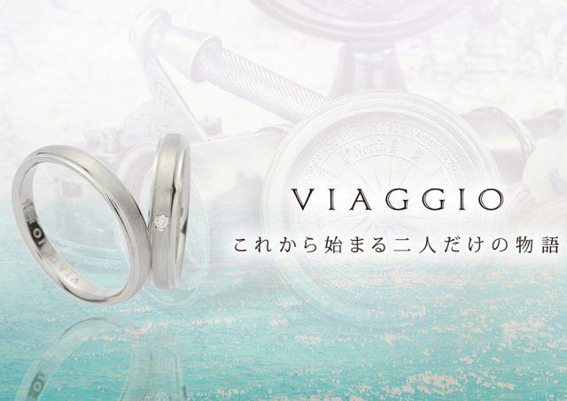 ビアッジオ – VIAGGIO