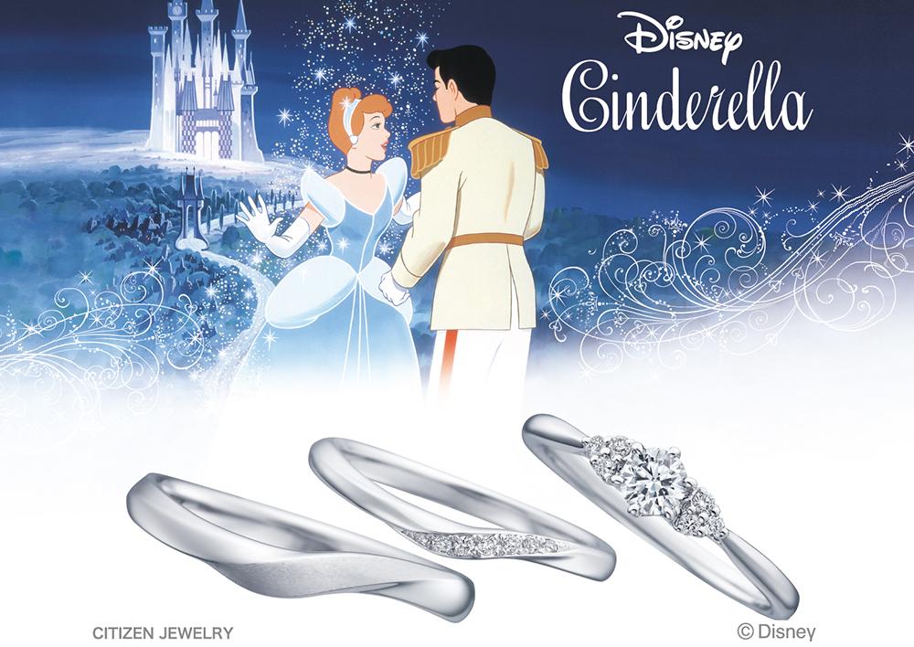ディズニー シンデレラ - Disney Cinderella