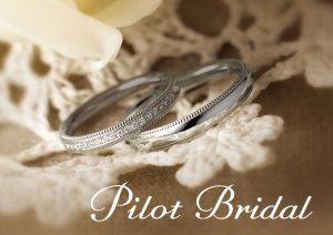 パイロットブライダル – Pilot Bridal