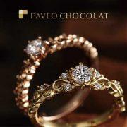 華やかで上品なPAVEO CHOCOLAT(パヴェオショコラ)のアンティーク調エンゲージリング(JKプラネット銀座・表参道・九州)