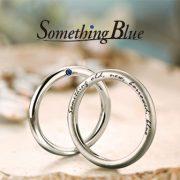 銀座エリアNo.1の品揃え!CITIZEN Something Blue(シチズン サムシングブルー)の結婚指輪【結婚指輪・婚約指輪のJKプラネット】