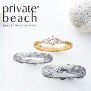 ハワイの大自然が見守る愛~private beachの結婚指輪【JKプラネット銀座・表参道・九州】