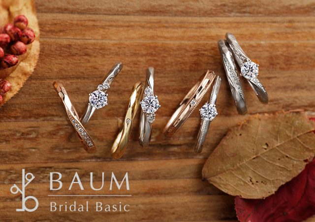 バウム – BAUM