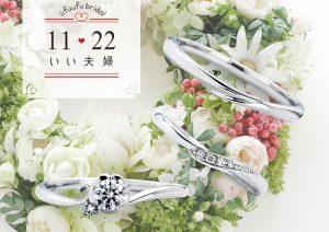 いい夫婦 ブライダル - 1122 iifuufu bridal