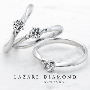 ラザールダイヤモンド 婚約指輪【オネストリング- HONEST RING】 LD440/LD375/LD346