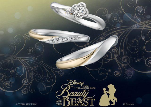 ディズニー 美女と野獣 – Beauty AND THE BEAST 新作