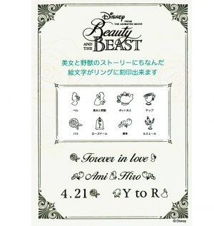 ディズニー「美女と野獣」特別なオリジナル絵文字刻印。