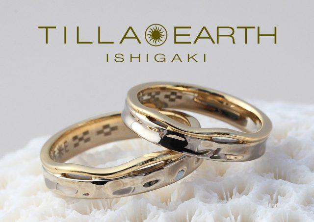 ティーラ・アース – TILLA EARTH 銀座