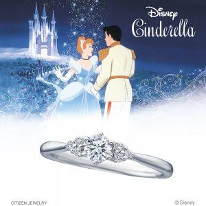 ディズニーシンデレラ エターナル・シャイン 婚約指輪