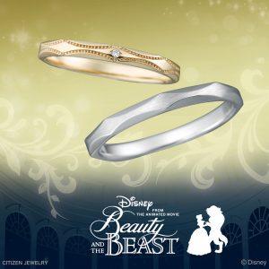 ディズニー「美女と野獣」 オープン・ユア・マインド 結婚指輪