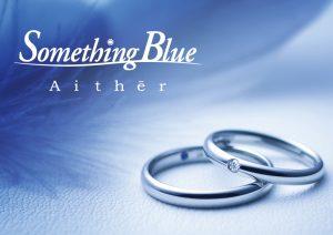 シチズン サムシングブルー アイテール – Something Blue Aither【CITIZEN】