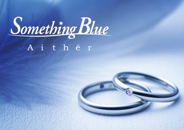 「サムシングブルー アイテール」の画像検索結果